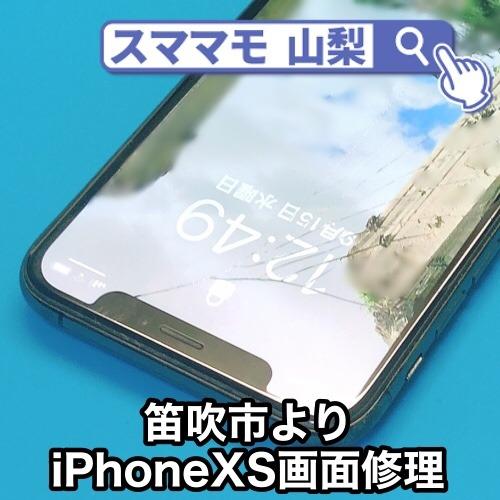笛吹市iPhoneXS画面修理 ガラスが割れたアイフォンXSはなるべく早く修理がおすすめ!画面交換はデータを消さずに即日修理できます!