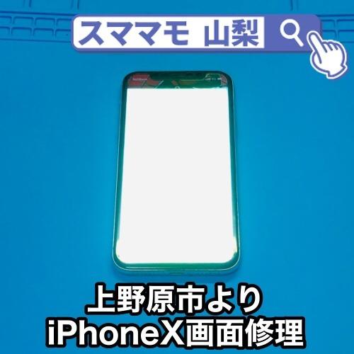 上野原市iPhoneX画面修理 画面が真っ白になって操作ができない!こんな症状のアイフォンXは画面交換で直る?